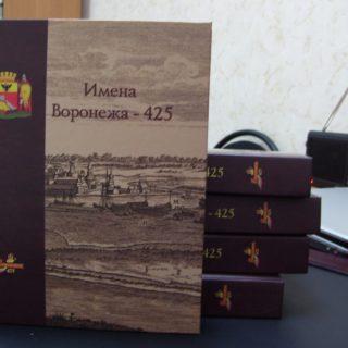 Имена Воронежа