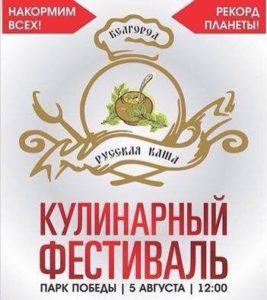 Логотип Русская каша