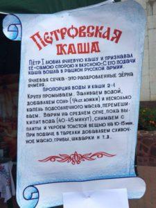 Чаплыгин в Белгороде 1