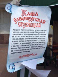 Чаплыгин в Белгороде